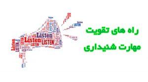 آموزش لسنینگ انگلیسی