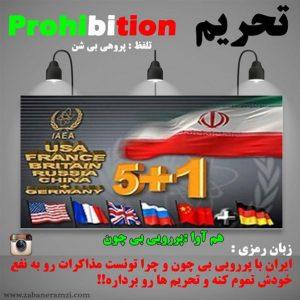 5--proibition