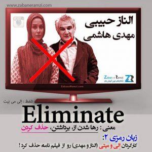 8--eliminate
