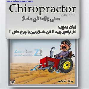 9--chiropractor