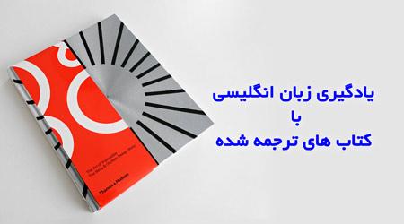 یادگیری زبان انگلیسی با کتاب