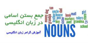 جمع بستن اسامی در زبان انگلیسی