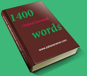 new 1400-words