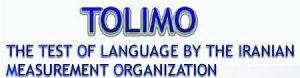 tolimo,آموزش زبان انگلیسی,مهارت نوشتاری,مهارت گفتاری,مهارت شنیداری, آزمون زبان tolimo,آزمون زبان,یادگیری زبان انگلیسی,موفقیت در آزمون زبان,آزمون زبان داخلی