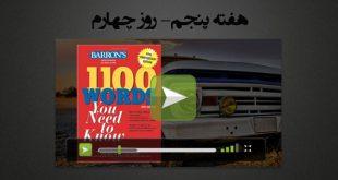 ویدئوی ۱۱۰۰ واژه ضروری : هفته پنجم-روز چهارم