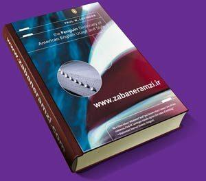 penguen, کتاب Penguin Dictionary of American English Usage and Style,آموزش جمله سازی در زبان انگلیسی,ساختارجمله در زبان انگلیسی,دانلود کتاب آموزش زبان رایگان,زبان