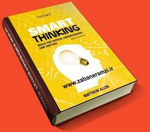 smart-think,کتاب Smart Thinking Skills for Critical Understanding and Writing,تقویت رایتینگ انگلیسی,آموزش writing,بهترین کتاب تقویت رایتینگ,نوشتن ,نوشتن مقاله انگلیسی,