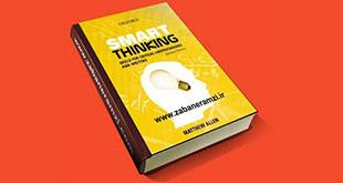 smart-think-310
