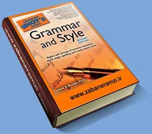 دانلود کتاب Complete Idiots Guide to grammar and style
