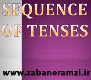 sequence - زمانبندهای وابسته جملات زبان انگلیسی