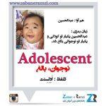 زبان رمزی Adolescent
