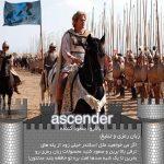 زبان رمزی Ascender