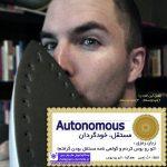 زبان رمزی Autonomous