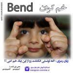 زبان رمزی Bend
