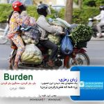 زبان رمزی Burden
