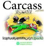 زبان رمزی Carcass