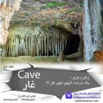 زبان رمزی Cave