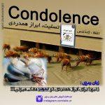 زبان رمزی Condolence