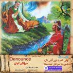 زبان رمزی Denounce