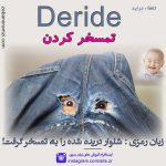 زبان رمزی Deride