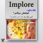 زبان رمزی Implore