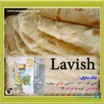 زبان رمزی Lavish