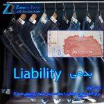 زبان رمزی Liability