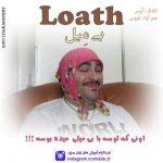 زبان رمزی Loath