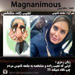 زبان رمزی Magnanimous
