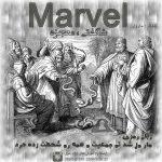 زبان رمزی Marvel