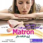 زبان رمزی Matron