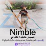 زبان رمزی Nimble