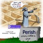 زبان رمزی Perish