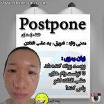 زبان رمزی Postpone