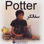 زبان رمزی Potter