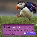 زبان رمزی Scowl