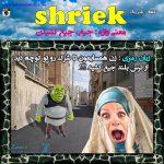 زبان رمزی Shriek