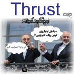 زبان رمزی Thrust