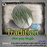 زبان رمزی Tradition