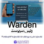 زبان رمزی Warden