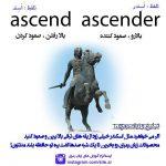 زبان رمزی ascend ascender