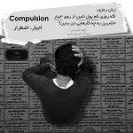 زبان رمزی compulsion