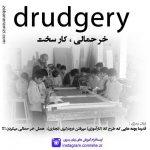 زبان رمزی drudgery