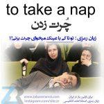 زبان رمزی to tacke a nap