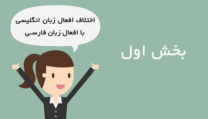 افعال زبان انگلیسی