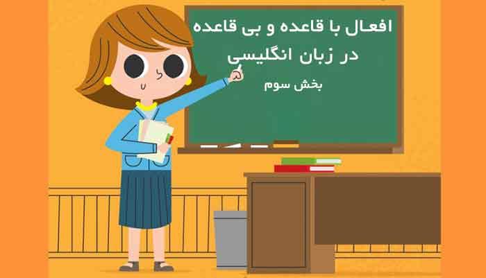 افعال با قاعده و بی قاعده در انگلیسی