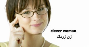 story-clever-woman