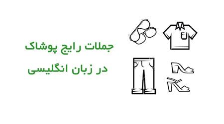 پوشاک در زبان انگلیسی