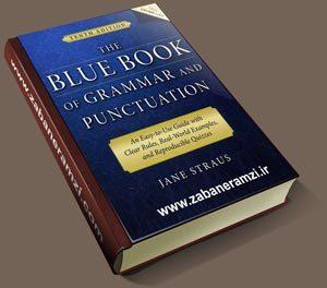 bluebook,the blue book of grammar,آموزش زبان انگلیسی,دانلود رایگان منابع گرامر,کتاب های یادگیری گرامر,منابع تقویت انگلیسی,تقویت مهارت نوشتاری,دانلود رایگان کتاب زبان