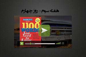 ویدئوی 1100 واژه ضروری : هفته سوم-روز چهارم